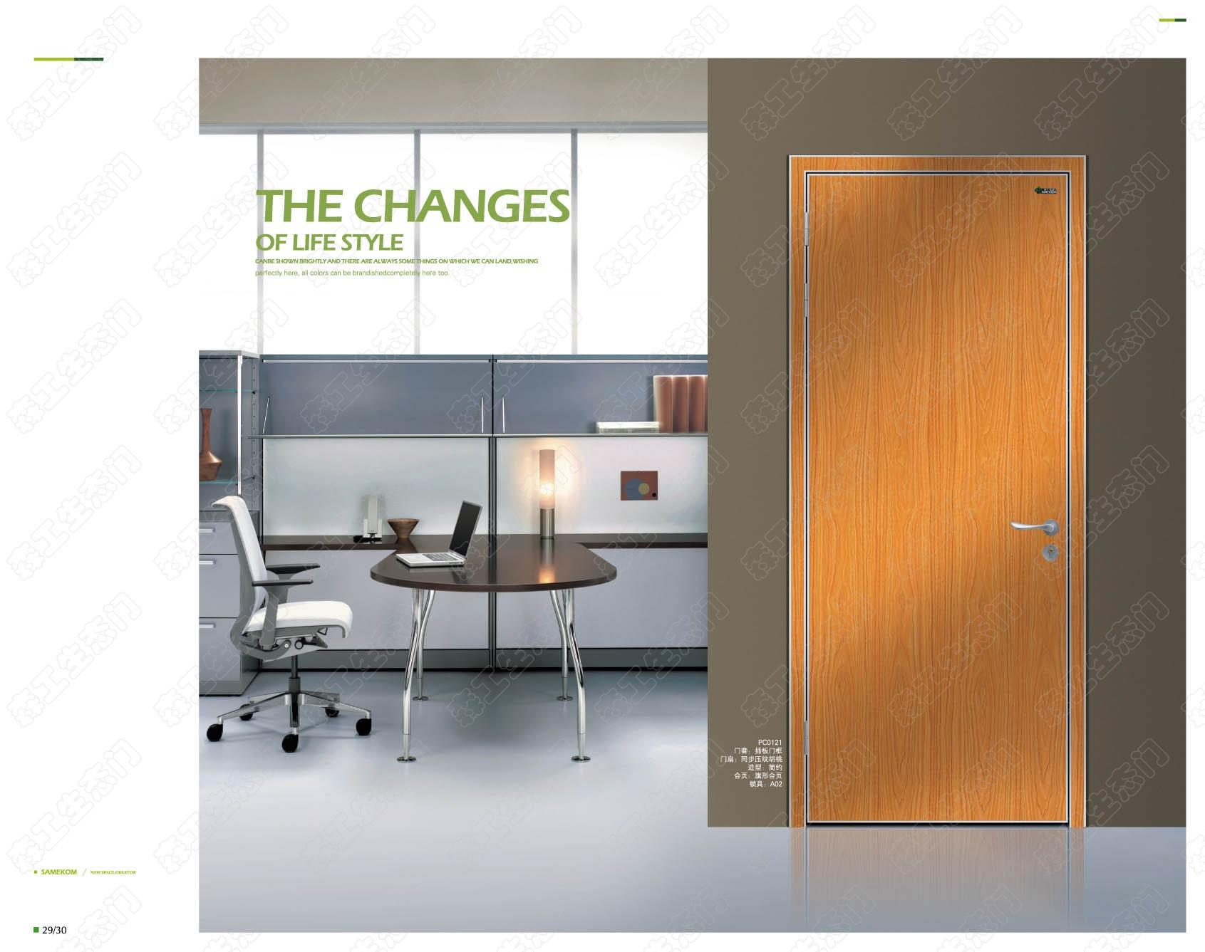 Modern Design Office Swing Door
