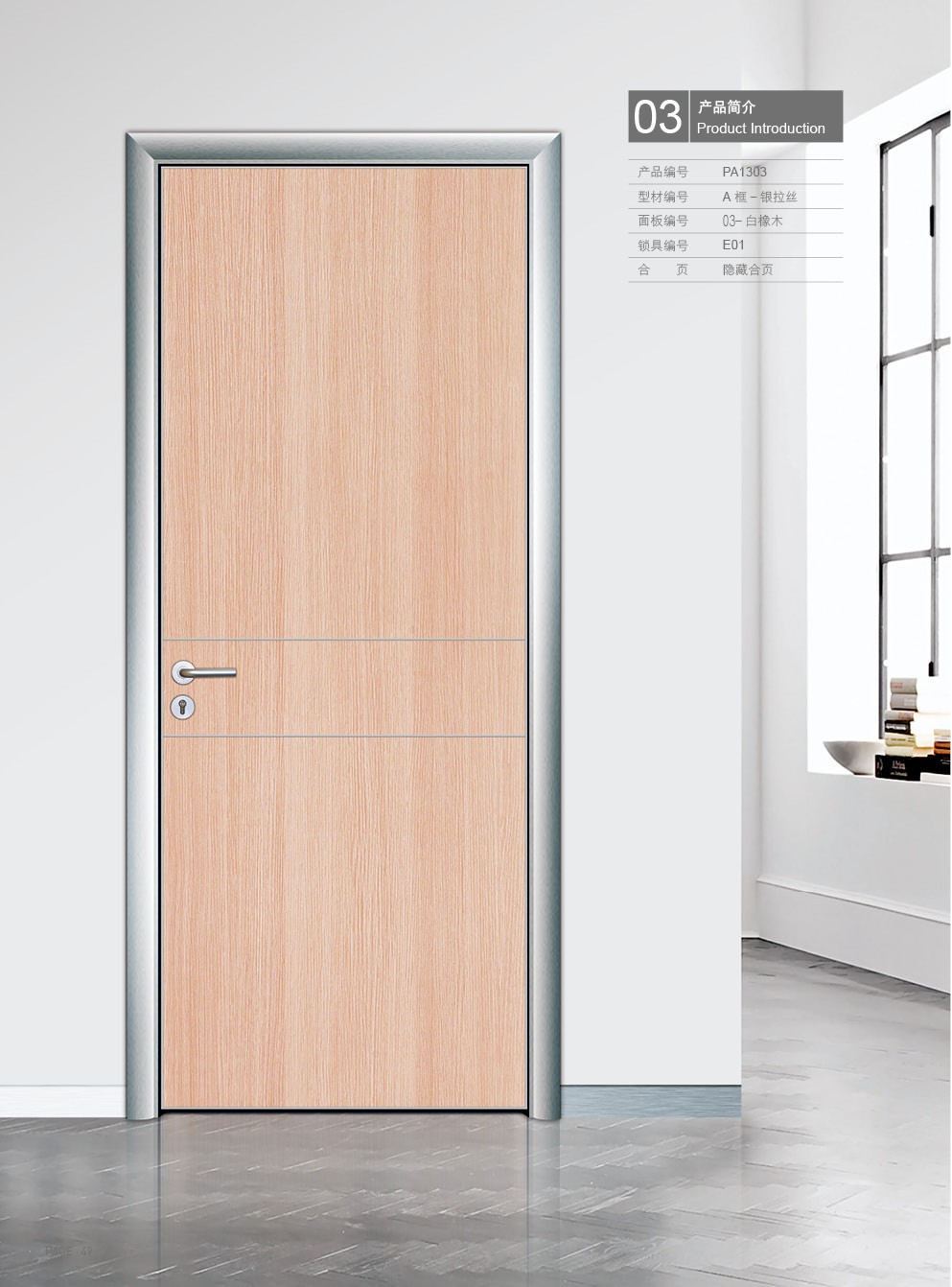 Beautiful Design Modern Office Door